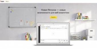 Новая Яндекс.Метрика доступна поадресу metrika
