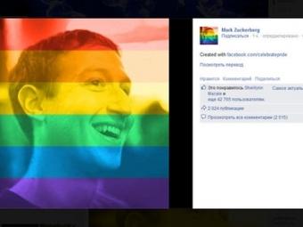 Всоциальная сеть Facebook добавлена возможность окрасить собственный аватар вЛГБТ-цвета