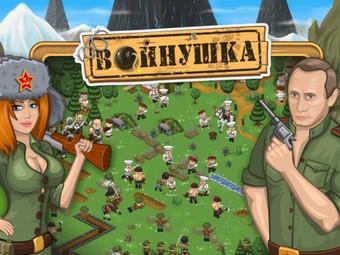 Путин и Чапман украсили on-line игру