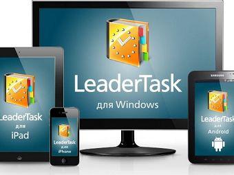 ЛидерТаск для Windows стал бесплатным