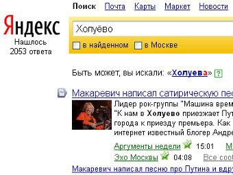 """Яндекс"" назвал причину сбоя в поиске Холуёво"