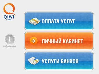 """Qiwi отключат от платежей за """"Яндекс.Директ"""""""
