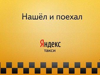 """Яндекс"" запустил поиск по такси"