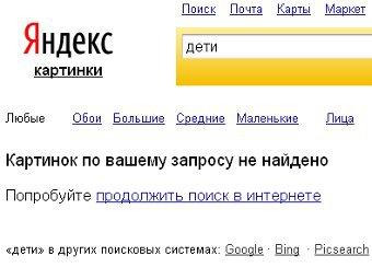"""""""Яндекс"""" отверг обвинения в цензуре в поиске по картинкам"""