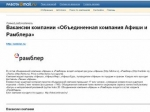 Joblist.ru вошел в состав сервиса Работа@Mail.ru