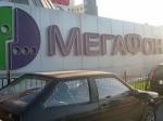 """Союзу потребителей не удалось засудить """"Мегафон"""" за утечку SMS"""