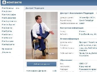 """Медведев открыл страницу """"ВКонтакте"""""""