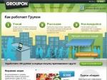 Groupon избавится от создателей российской версии сервиса