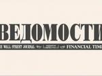 «Ведомости» не дают читателям ознакомиться с номером газеты
