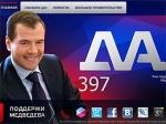 В интернете появилось движение в поддержку Дмитрия Медведева