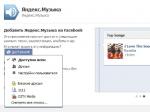 """""""Яндекс.Музыка"""" обзавелась приложением для Facebook"""