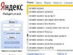 «Яндекс» блокировал сайт онлайн-казино по требованию прокуратуры