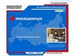Народный фронт обзавелся сайтом