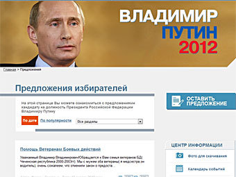 Песков опроверг цензуру на предвыборном сайте Путина