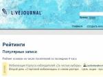 LiveJournal простит накрутчиков рейтинга