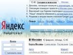 """""""Яндекс"""" исследовал зимние запросы пользователей"""