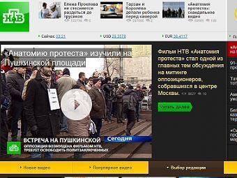 Сайт НТВ возобновил работу