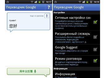 Голосовой переводчик Google обучили русскому языку
