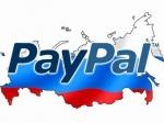 Дочерняя организация PayPal в России получила лицензию Центробанка