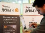 «Яндекс.Деньги» выразили сомнения по поводу информации прокуратуры о финансировании Навального