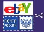 eBay планирует отказаться от услуг «Почты России»