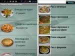 Более трёхсот рецептов для мультиварки в вашем смартфоне
