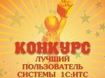 Финал Всероссийского конкурса «Лучший пользователь системы 1С: ИТС» состоится в Вологде