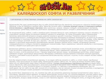 Большой выбор качественных сериалов и мультфильмов на сайте SirDeSir.Net