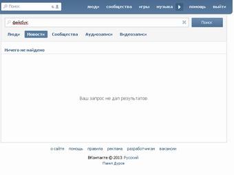 Из соцсети «ВКонтакте» исчезли новости
