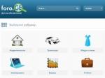 Товары и услуги в Грузии на сайте объявлений: современное решение