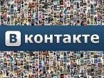 Из-за песен МакSим социальную сеть «ВКонтакте» могут привлечь к суду