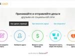 «ВКонтакте» запустили новый сервис для перевода денег