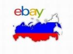 eBay планирует наладить сотрудничество с отечественными интернет-магазинами