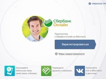 Во «ВКонтакте» заработал интернет-банк от Сбербанка