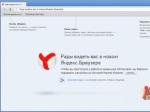 «Яндекс» выпустил новый бразуер
