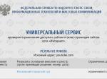 Роскомнадзор заблокировал YouTube: Борьба спиратством
