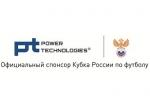 Power Technologies представляет результаты финала Кубка России по футболу