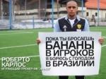 Роберто Карлос снялся в ролике против расизма в России